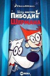 Смотреть Шоу мистера Пибоди и Шермана онлайн в HD качестве 720p