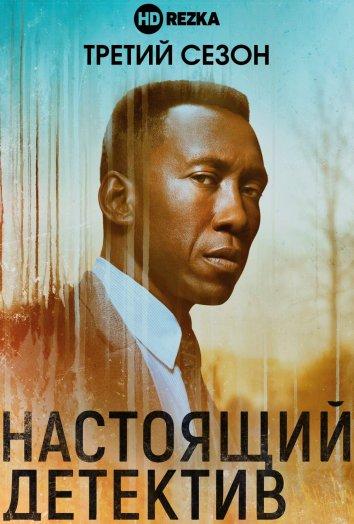 Смотреть Настоящий детектив онлайн в HD качестве 720p