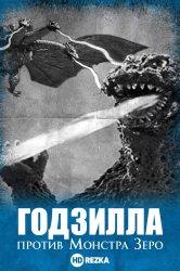 Смотреть Годзилла против Монстра Зеро онлайн в HD качестве 720p