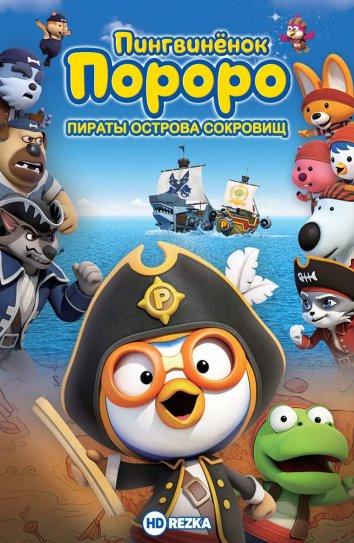 Смотреть Пингвинёнок Пороро: Пираты острова сокровищ онлайн в HD качестве 720p