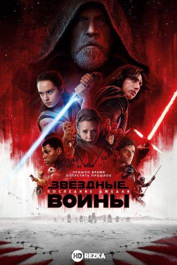 Смотреть Звёздные войны: Последние джедаи онлайн в HD качестве 720p