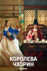 Смотреть Королева Чхорин онлайн в HD качестве