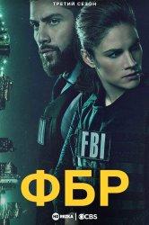 Смотреть ФБР онлайн в HD качестве