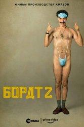 Смотреть Борат 2 онлайн в HD качестве 720p