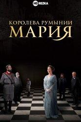 Смотреть Королева Румынии - Мария / Королева Мария онлайн в HD качестве