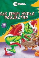 Смотреть Как Гринч украл Рождество! онлайн в HD качестве