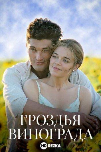 Смотреть Гроздья винограда онлайн в HD качестве 720p