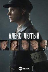 Смотреть Алекс Лютый онлайн в HD качестве 720p