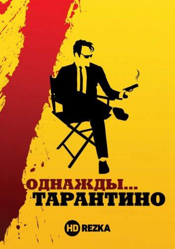 Смотреть Однажды... Тарантино онлайн в HD качестве 720p