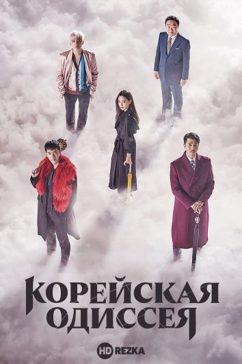 Смотреть Корейская одиссея / Хваюги онлайн в HD качестве 720p