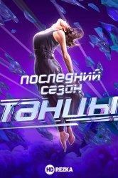 Смотреть Танцы онлайн в HD качестве