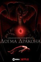 Смотреть Догма дракона онлайн в HD качестве 720p