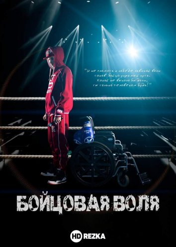 Смотреть Бойцовая воля онлайн в HD качестве 720p