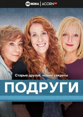 Смотреть Подруги онлайн в HD качестве 720p