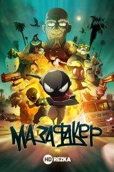 Смотреть Мазафакер онлайн в HD качестве