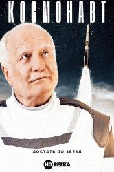 Смотреть Космонавт онлайн в HD качестве