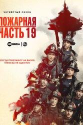Смотреть Пожарная часть 19 онлайн в HD качестве