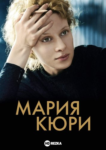 Смотреть Мария Кюри онлайн в HD качестве 720p