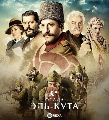 Смотреть Осада Эль-Кута онлайн в HD качестве 720p