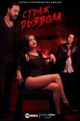 Смотреть Страж Дьявола онлайн в HD качестве