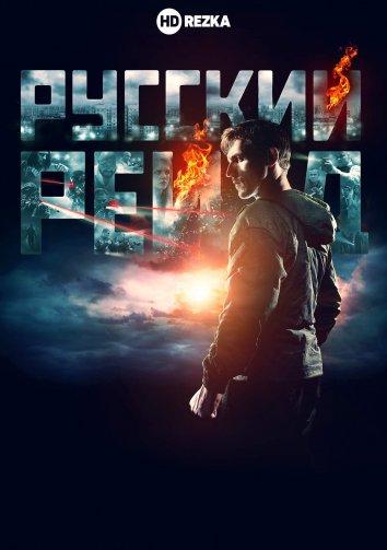 Смотреть Русский рейд онлайн в HD качестве 720p