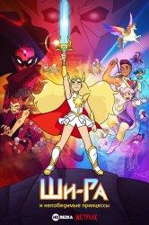 Смотреть Ши-Ра и непобедимые принцессы онлайн в HD качестве 720p