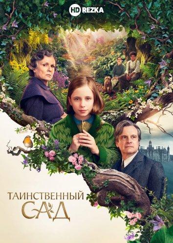 Смотреть Таинственный сад онлайн в HD качестве 720p