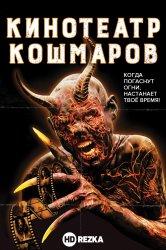 Смотреть Кинотеатр кошмаров онлайн в HD качестве