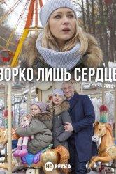 Смотреть Зорко лишь сердце онлайн в HD качестве