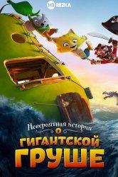 Смотреть Невероятная история о гигантской груше онлайн в HD качестве 720p