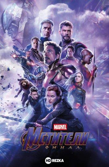 Смотреть Мстители: Финал онлайн в HD качестве 720p