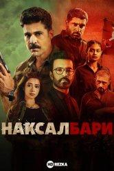 Смотреть Наксалбари онлайн в HD качестве 720p