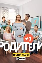 Смотреть Родители 3 онлайн в HD качестве 720p