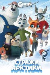 Смотреть Стражи Арктики онлайн в HD качестве 720p