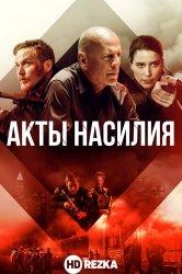 Смотреть Акты насилия / Акт мести онлайн в HD качестве