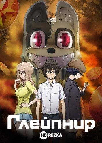 Смотреть Глейпнир онлайн в HD качестве 720p