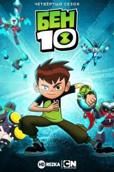 Смотреть Бен 10 онлайн в HD качестве 720p