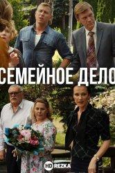 Смотреть Семейное дело онлайн в HD качестве