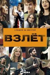 Смотреть Взлёт / Школа драмы онлайн в HD качестве 720p