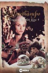 Смотреть Фантагиро, или Пещера золотой розы 4 онлайн в HD качестве 720p