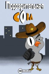 Смотреть Подозрительная сова онлайн в HD качестве 720p
