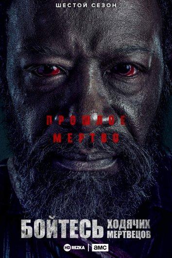 Смотреть Бойтесь ходячих мертвецов онлайн в HD качестве 720p