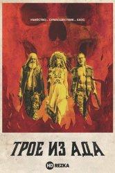 Смотреть Трое из ада онлайн в HD качестве