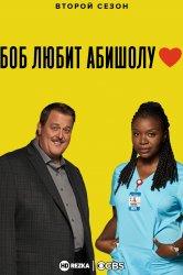 Смотреть Боб любит Абишолу / Боб + Абишола онлайн в HD качестве
