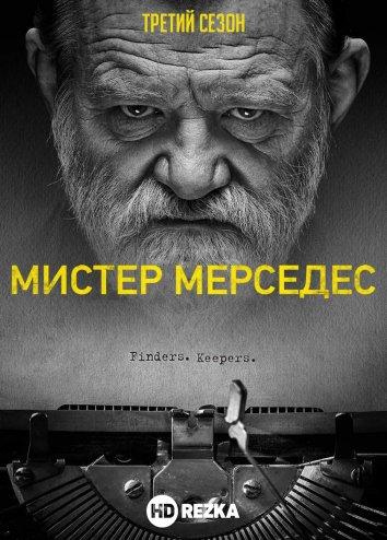 Смотреть Мистер Мерседес онлайн в HD качестве 720p