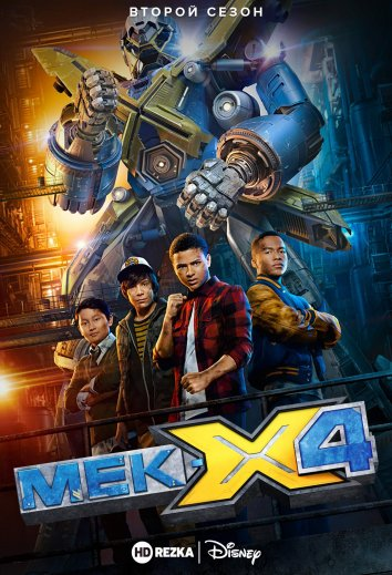 Смотреть Мек-Х4 онлайн в HD качестве 720p
