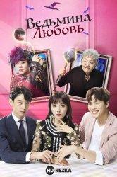 Смотреть Ведьмина любовь онлайн в HD качестве 720p