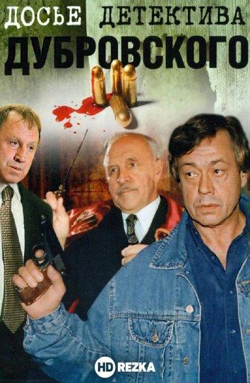 Смотреть Досье детектива Дубровского онлайн в HD качестве 720p