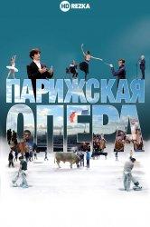 Смотреть Парижская опера онлайн в HD качестве 720p