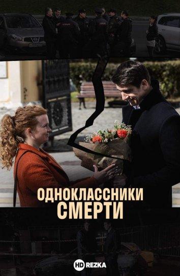Смотреть Одноклассники смерти онлайн в HD качестве 720p